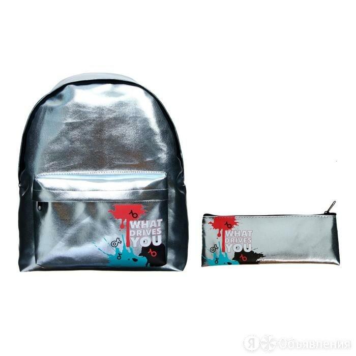 Рюкзак молодёжный 38х30х11 + пенал-косметичка голография What drives you по цене 1519₽ - Рюкзаки, фото 0