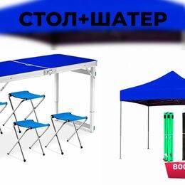 Походная мебель - Шатер + стол складной со стульями, 0