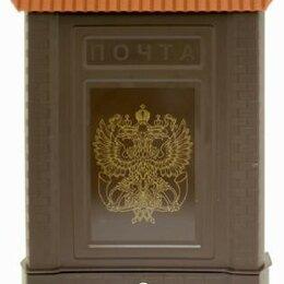 Почтовые ящики - Ящик почтовый ПРЕМИУМ внешний (с замком) корич. (двухглавый орел) (10), 0
