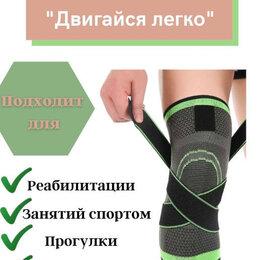 Спортивная защита - Бандаж коленный , 0