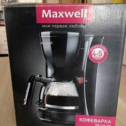 Кофеварки и кофемашины - Кофеварка maxwell mw-1650 (bk), 0
