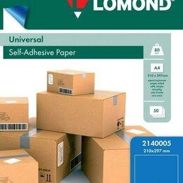 Бумага и пленка - Фотобумага Lomond П2140005 21х30 А4 самоклеящаяся, 0