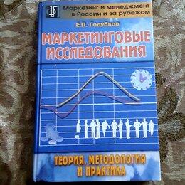 Бизнес и экономика - Голубков е.п. маркетинговые исследования учебник новый, 0