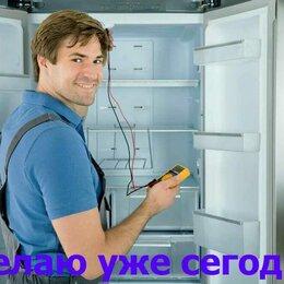 Ремонт и монтаж товаров - Ремонт стиральных машин Ремонт холодильников, 0