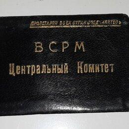 Документы - Удостоверение ВСРМ Центральный Комитет. СССР. 1932 год. , 0