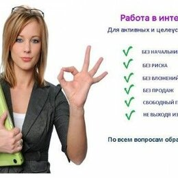 Менеджеры - Менеджер для создания клиентской базы, 0