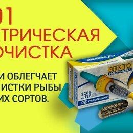 Прочая техника - Электрическая рыбочистка для чистки окуня машинка Фермер РЧ 01 Чешуя, 0