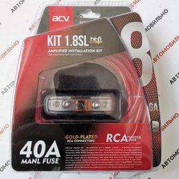 Программное обеспечение - Установочный комплект ACV KIT 1.8SL, 0