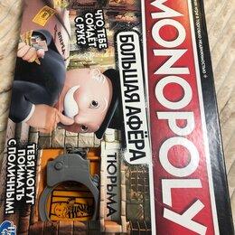 Настольные игры - Игра монополия монополия большая афера, 0
