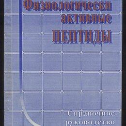 Медицина - Физиологически активные пептиды. Справочное руководство. 1995 г., 0