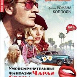 Видеофильмы - Умопомрачительные фантазии чарли свона-третьего фильм 2012, 0