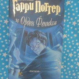 Детская литература - Дж.К. Ролинг. Гарри Потер и Орден Феникса. Росмэн. 2005 год. , 0