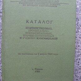 Словари, справочники, энциклопедии - Каталог кинофильмов Рязань 1969, 0