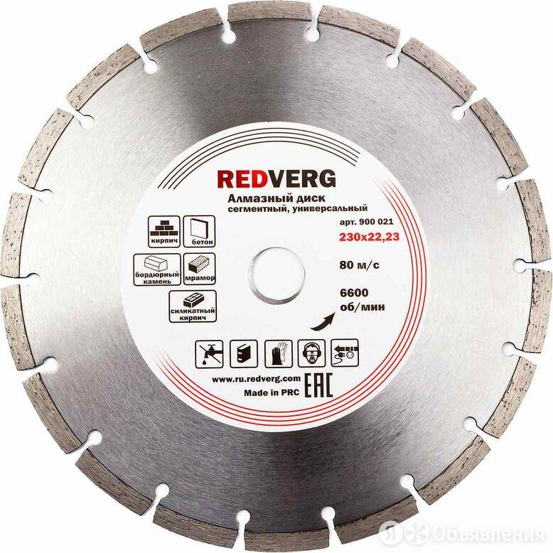 Диск алмазный RedVerg сегментный универсальный по стройматериалам 230х22,23 мм по цене 900₽ - Для шлифовальных машин, фото 0