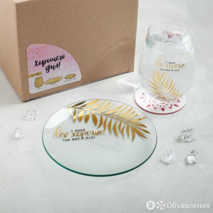 Набор 'Хорошего Дня' стакан 620 мл, тарелка  18 см, подставка для стакана, МИКС по цене 772₽ - Кружки, блюдца и пары, фото 0