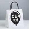 Пакет подарочный «С Дэ Рэ», 22 × 22 × 11 см по цене 80₽ - Подарочные наборы, фото 0
