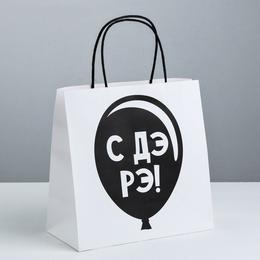 Подарочная упаковка - Пакет подарочный «С Дэ Рэ», 22 × 22 × 11 см, 0