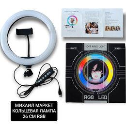 Осветительное оборудование - Кольцевая лампа 26см RGB, 0