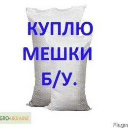 Упаковочные материалы - Мешки П/п б.у за наличные , 0