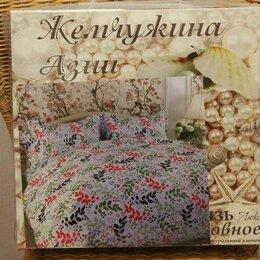 Постельное белье - Комплект постельного белья Жемчужина Азии Евро бязь 125 гр бесшовное, 0