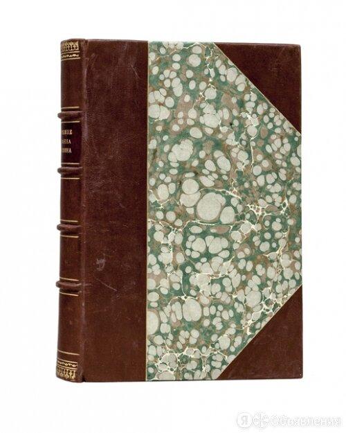 Точное изложение православной веры по цене 46200₽ - Антикварные книги, фото 0