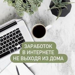 Маркетологи - Контент маркетолог (работа на ПК), 0