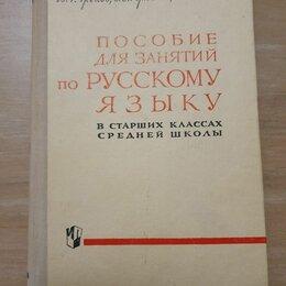 Учебные пособия - Пособие для занятий по русскому языку В.Ф Греков, 0