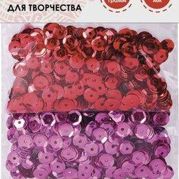 Ткани - Пайетки Остров Сокровищ «Классика» 6мм 30г оттенки красного, 661274, 0