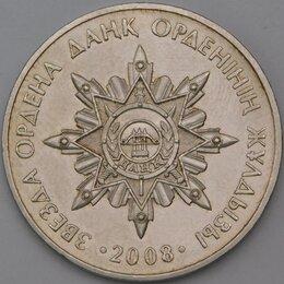 Монеты - Казахстан 50 тенге 2008 Данк орден арт. 23773, 0