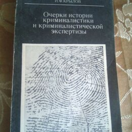 Юридическая литература - История криминалистической экспертизы, 0