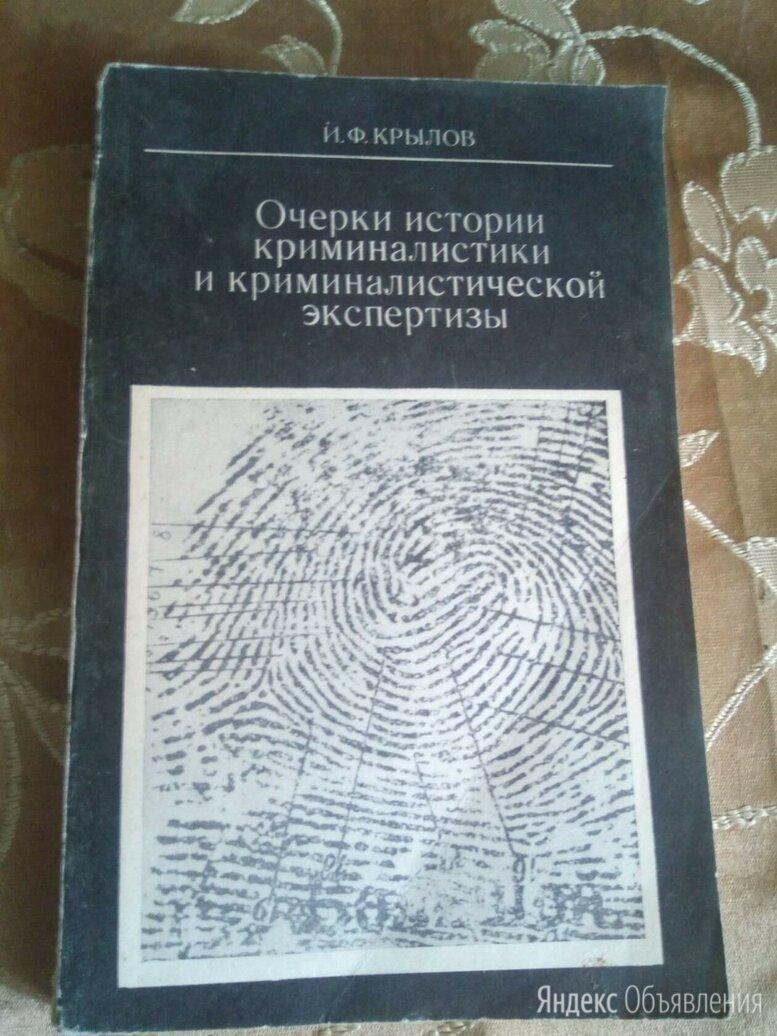 История криминалистической экспертизы по цене 250₽ - Юридическая литература, фото 0