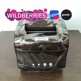 Принтеры чеков, этикеток, штрих-кодов - Принтер этикеток для маркетплейс (Ozon,WB,Goods), 0
