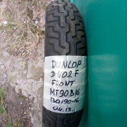 Шины, диски и комплектующие - Мотошина 130/90-16 Dunlop D402F , 0
