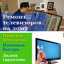 Ремонт и монтаж товаров - Ремонт телевизоров/ТВ на дому LG/Samsung/BBK/TCL, 0