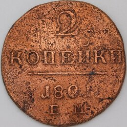 Монеты - Россия 2 копейки 1801 ЕМ  арт. 30382, 0
