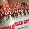 Легенды хоккея СССР, альбом - 16 автографов по цене 7000₽ - Вещи знаменитостей и автографы, фото 6