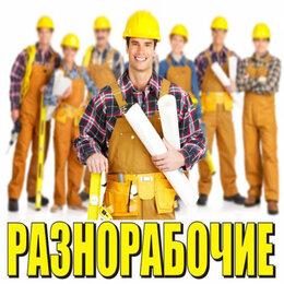 Разнорабочие - Разнорабочий на склад вахта 20/25, 0