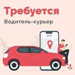 Водители - Водитель-курьер ( СБЕРМАРКЕТ ), 0