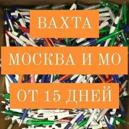 Комплектовщики - Комплектовщик (-ца), вахта от 15 дней, с проживанием в Москве и питанием, 0