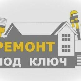 Архитектура, строительство и ремонт - Ремонт квартир отделка квартир под ключ, 0