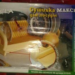 Подставки и держатели - Сушилка макси для посуды lamela, 0