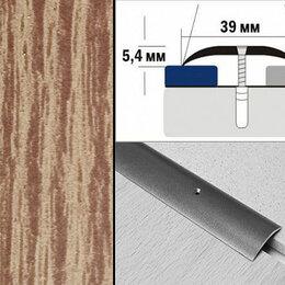 Плинтусы, пороги и комплектующие - Порог декорированный полукруглый А39 39х5,4 мм Дуб светлый, 0