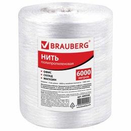 Веревки и шнуры - Полипропиленовая нить BRAUBERG 600356, 0