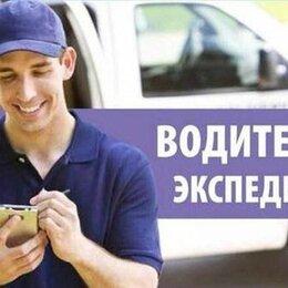 """Экспедиторы - Водитель-экспедитор категории """"В"""", 0"""