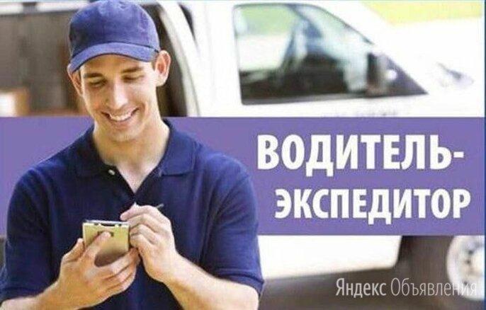 """Водитель-экспедитор категории """"В"""" - Экспедиторы, фото 0"""