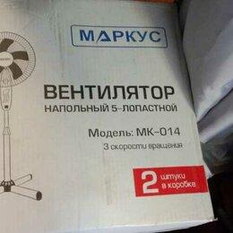 Вентиляторы - Напольный вентилятор Маркус, 0