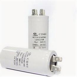 Зарядные устройства и адаптеры - Конденсатор пусковой СВВ60 8uf 450v (SAIFU), 0