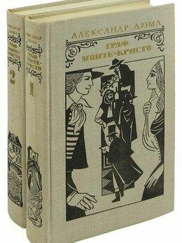 """Художественная литература - А. Дюма: """"Граф Монте-Кристо"""", """"Королева Марго"""" и…, 0"""