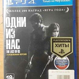 Игры для приставок и ПК - Одни из нас обновленная версия полная PS4, 0