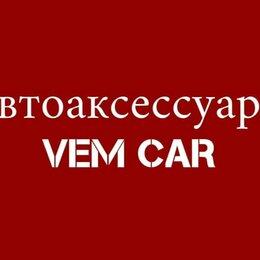 Торговля - Всё для Вашего авто!  Магазин VEM CAR, 0